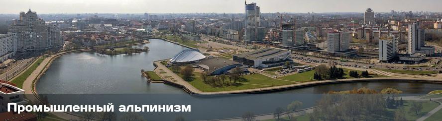 Промышленный альпинизм в Минске