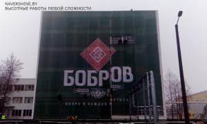 """ООО """"НА ВЕРШИНЕ""""  высотные работы"""
